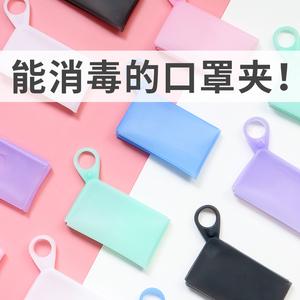 口罩收纳盒暂存袋学生儿童口鼻罩神器便携式收纳夹存放盒子收纳包