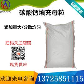 碳酸钙填充母粒 滑石粉填充母粒 硫酸钡塑料 PE PP PS PO吹膜注塑图片