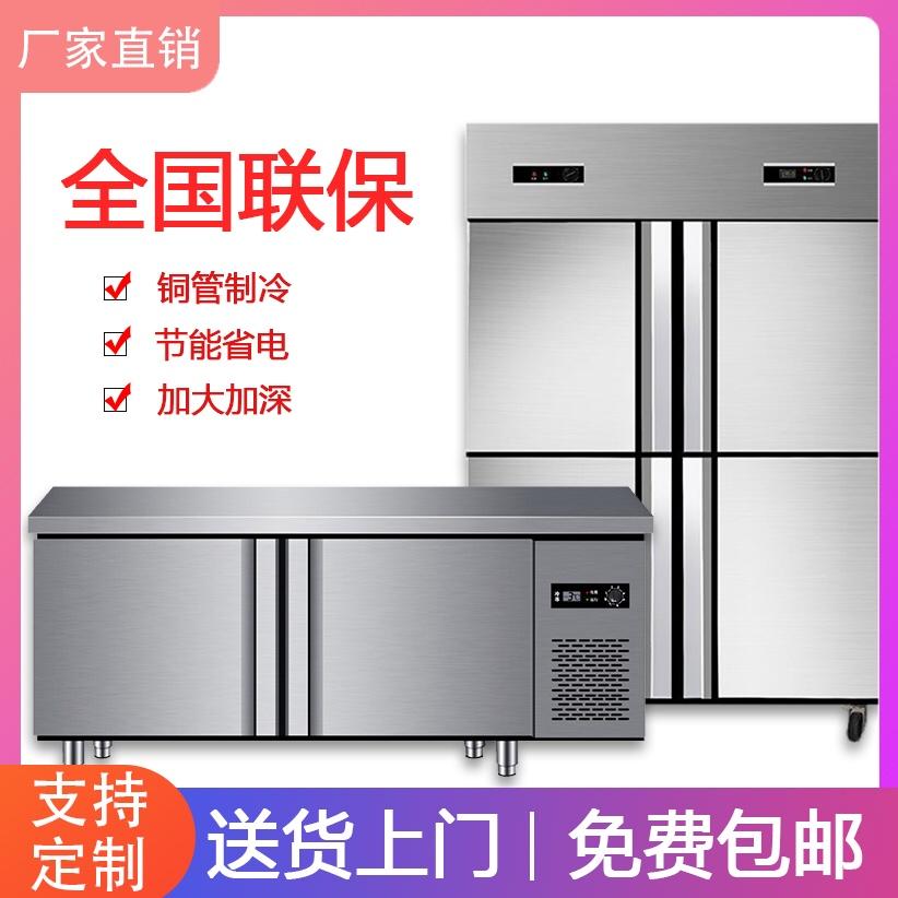 四门冰柜商用厨房大容量保鲜柜冷冻柜双温冷冻冷藏工作台六门冰箱