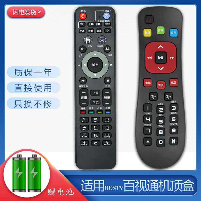 适用 BESTV百视通百事通中国移动网络电视机顶盒子遥控器联通电信R1229 电信TV189上海 小红