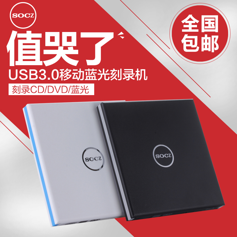 新品USB3.0蓝光光驱6x移动外置光驱DVD刻录机支持3D/50G/100G刻录