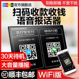 商店二维码收款语音播报器wifi连接不用蓝牙扫码收钱机器神器远程智能播音接收器报话播放音响手机不在云喇叭图片