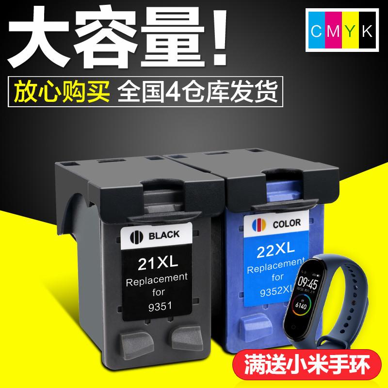 CMYK兼容惠普HP21 22墨盒 HP F2100 2200 3920 4355 F2235 2180 2280 D1360 1460打印机墨盒 大容量 黑色彩色
