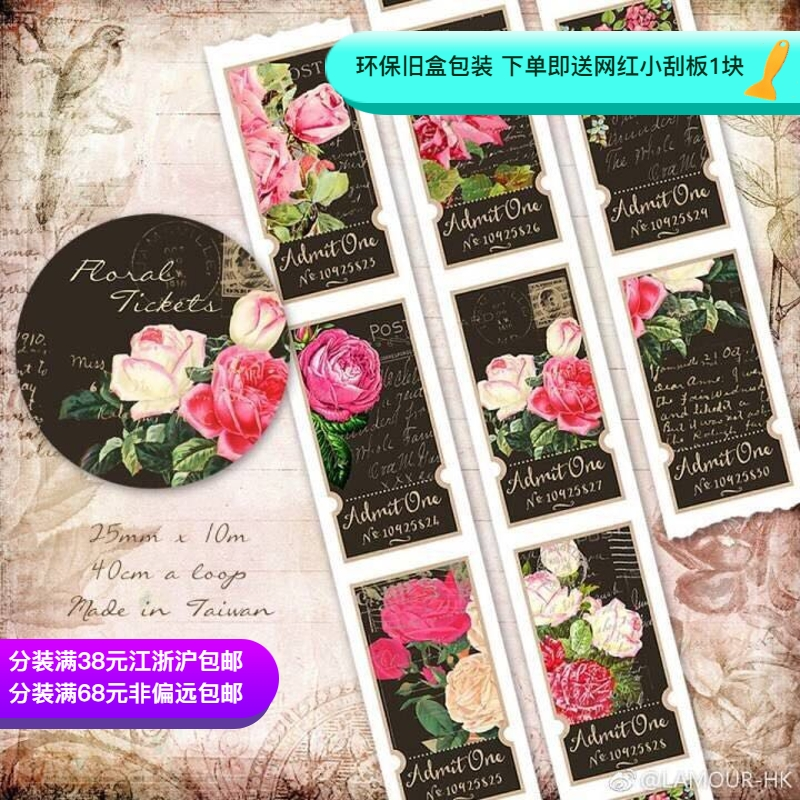 Hong Kong lamour floral tickets rose ticket hand account and paper tape recycling sub package