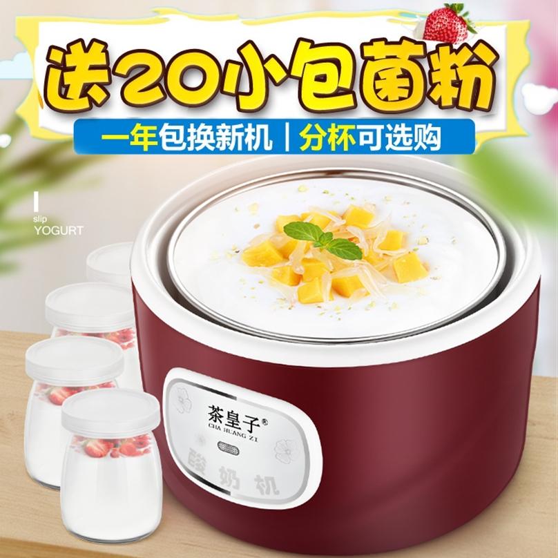 小型酸奶机全自动家用自制迷你宿舍发酵多功能玻璃分杯纳豆米酒