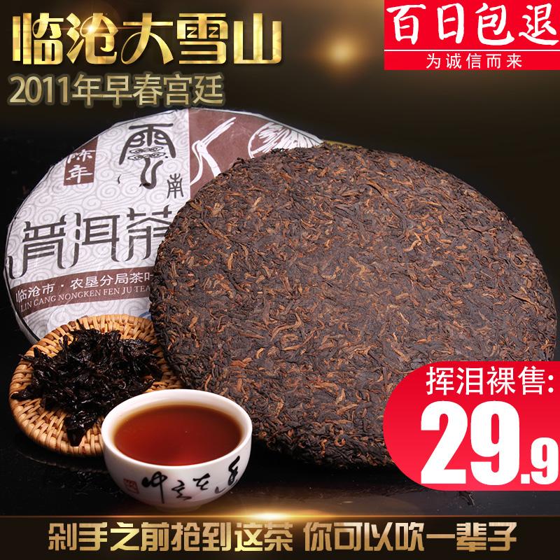 云南普洱七子饼茶叶 2011年临沧勐库大雪山早春宫廷熟茶357g 包邮