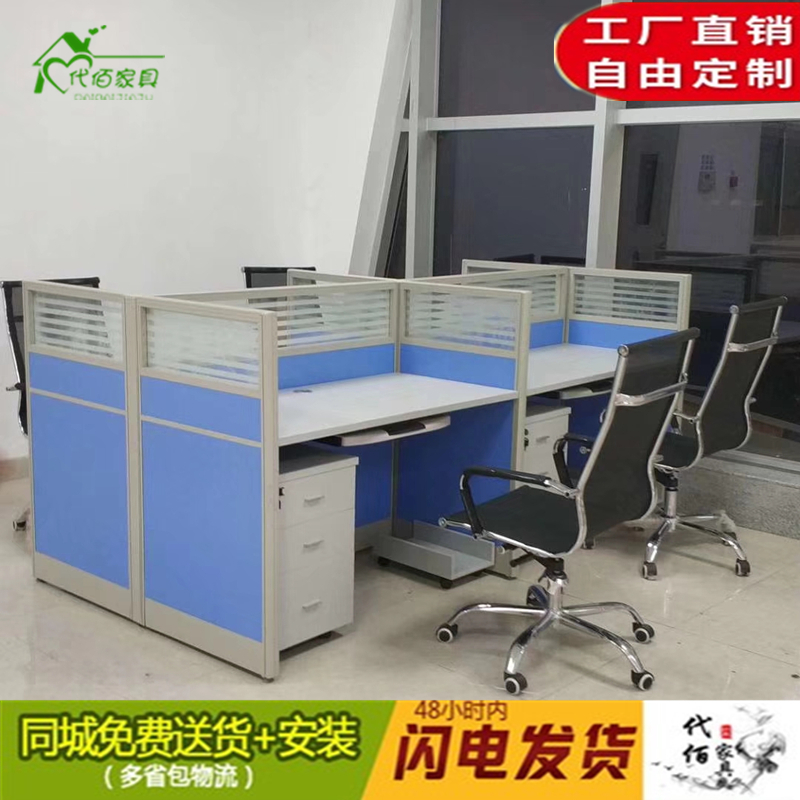 Guangxi Office Furniture 4 person staff desk Nanning staff desk chair combination work position screen card seat