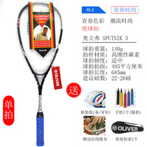 Oliver Oliver all carbon carbon fiber wall racket single shot lightweight SPUTNIK 3-wall Racket
