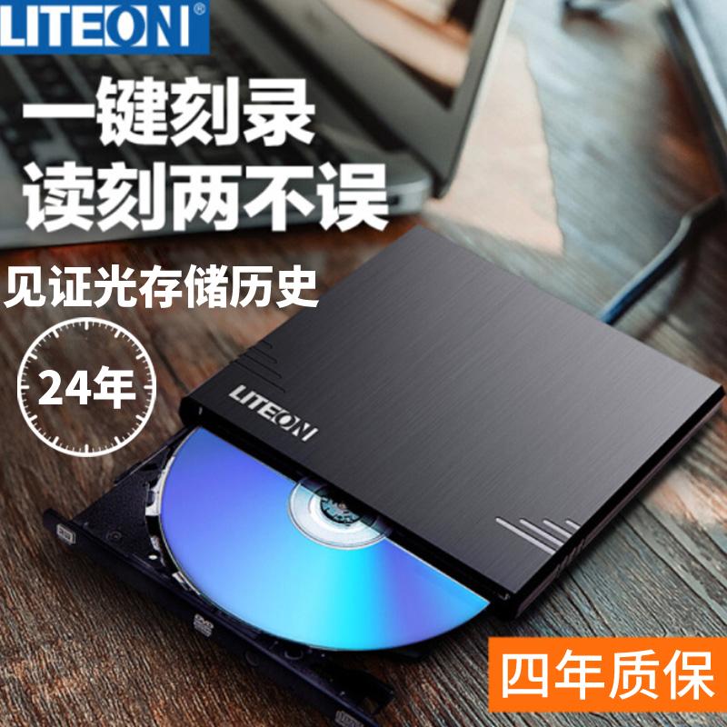 建兴CD/DVD刻录机usb外置光驱外接光驱移动刻录光驱笔记本光驱