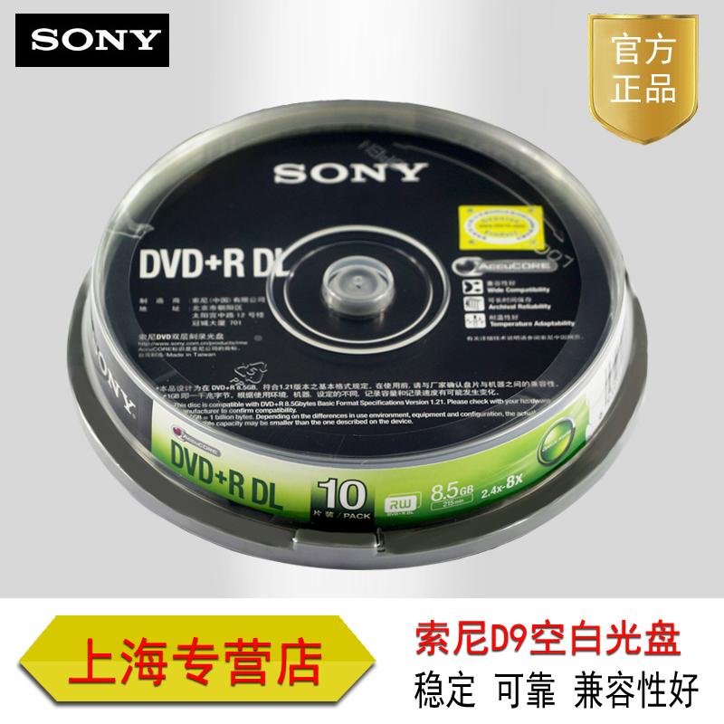 sony索尼DVD+R DL 8.5g  D9 双层刻录光盘 大容量 空白光盘10片