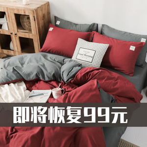 水洗棉纯色四件套被子床品套件网红款床单被套宿舍三件套床上用品