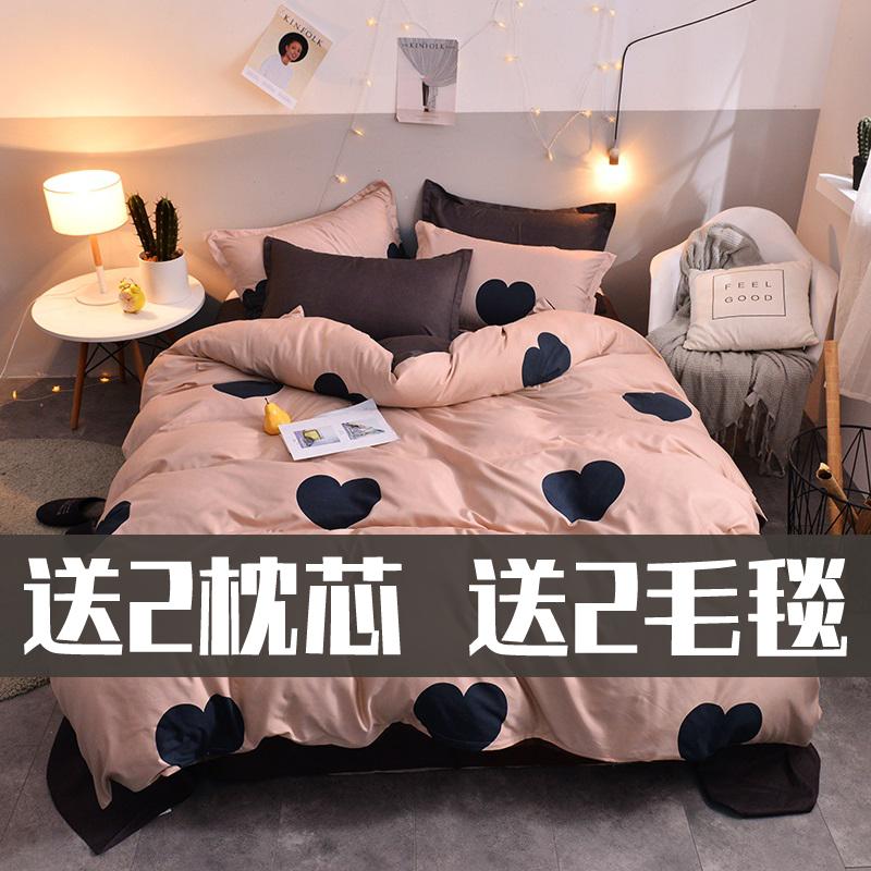 网红款ins风四件套水洗棉宿舍床单被套三件套被罩4单人床上用品春