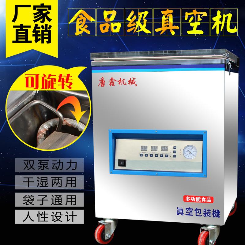Вакуум пакет установленная бизнес автоматический печать дважды насос многофункциональный крупномасштабный метр кирпич еда рис вакуум машинально