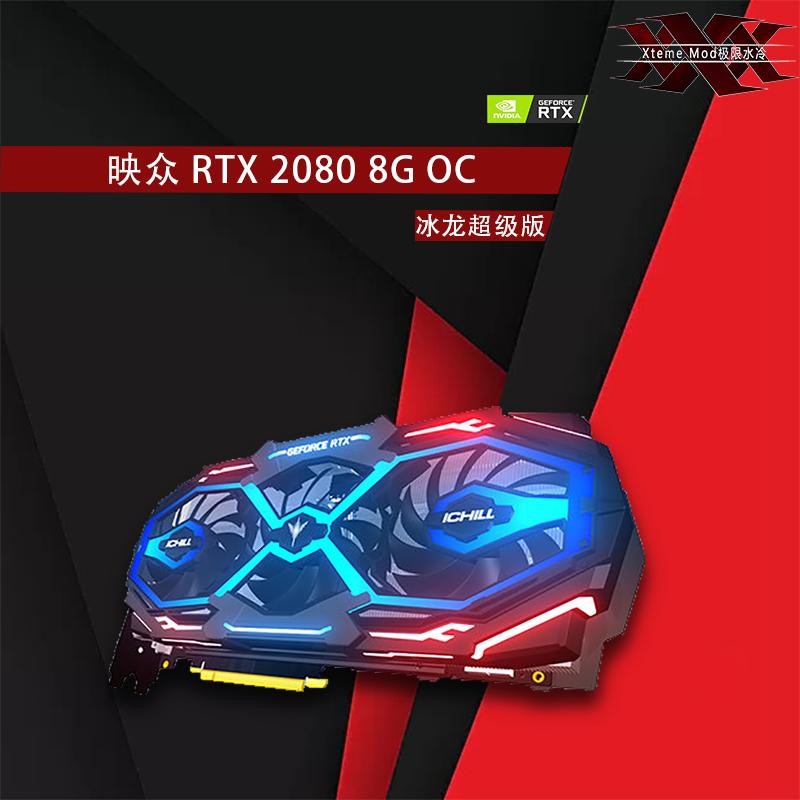 映众rtx 2080 8g oc冰龙超级版显卡(非品牌)