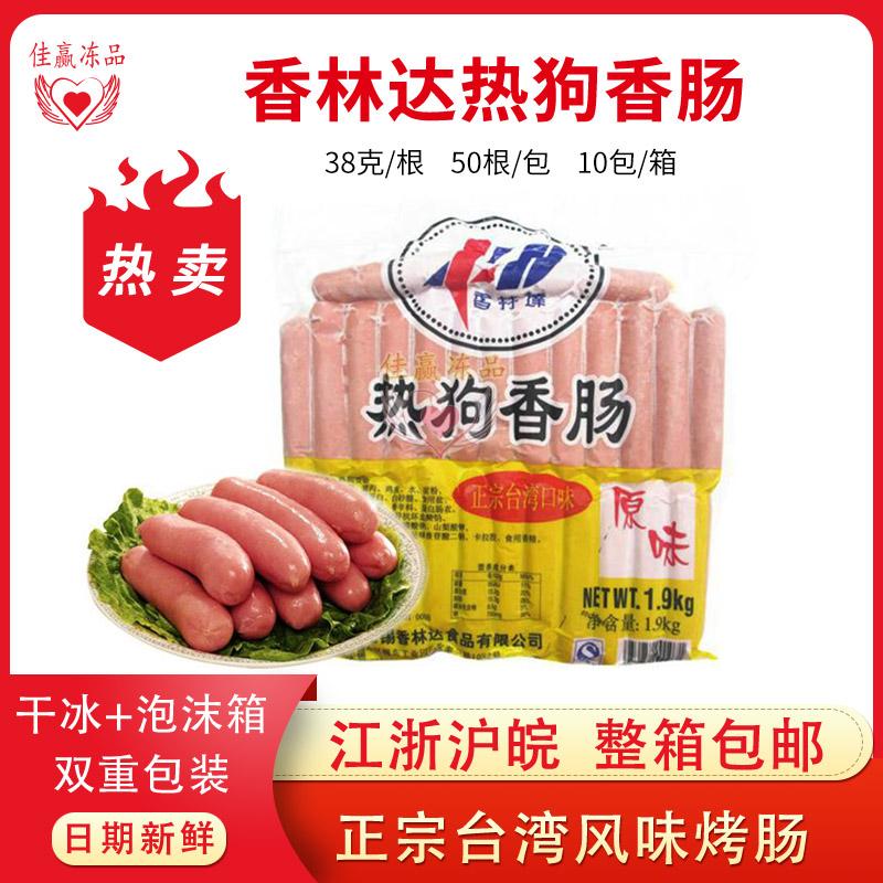 正宗香林达热狗香肠原味香肠 台湾烤肠冷冻热狗火腿肠500根19公斤