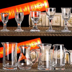 白酒杯 小酒杯 烈酒杯家用酒盅一口杯高脚杯喝酒杯酒杯酒具分酒器