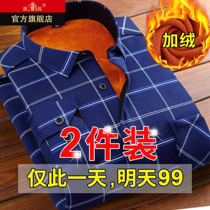 冬季加绒加厚保暖衬衫男长袖格子印花衬衣中年男士韩版潮流寸衫