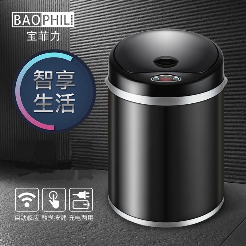 宝菲力自动感应垃圾桶家用客厅卧室智能欧式创意卫生间厨房电动筒