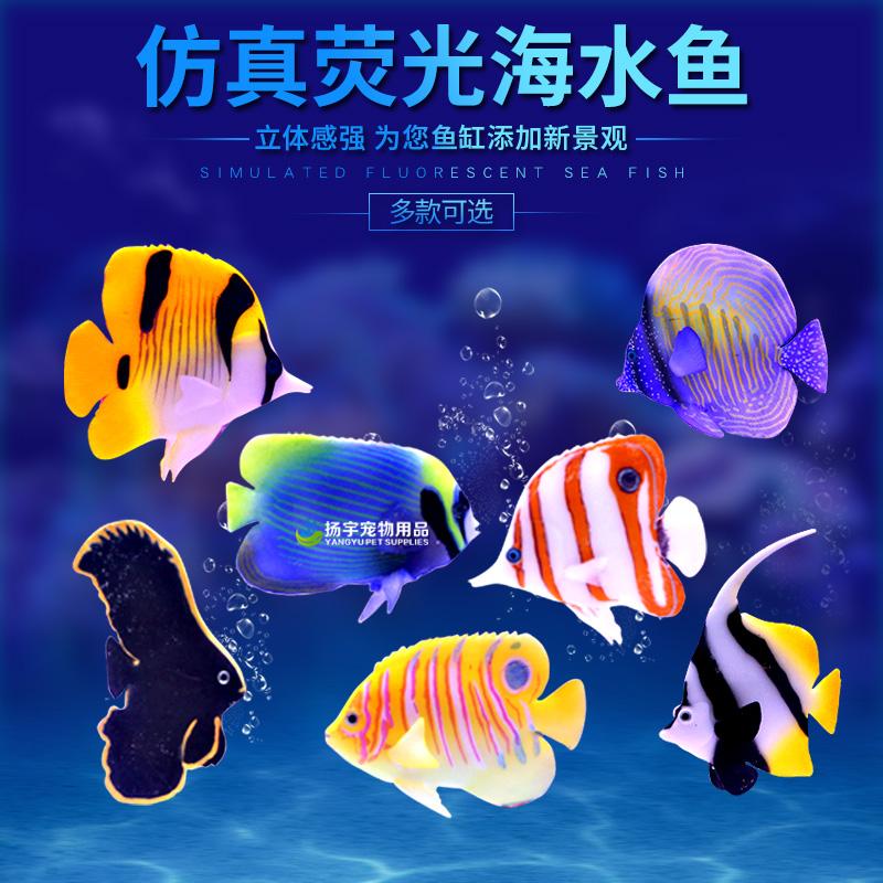 Наполнение для аквариума Артикул 540070519448