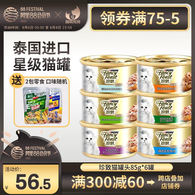 Консервированная еда для кошек Артикул 43644143967