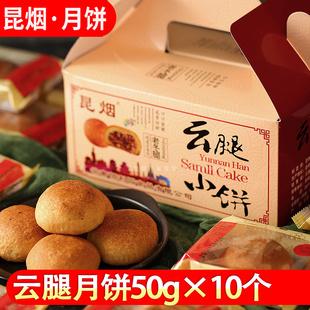 昆烟佰利园云腿月饼 厂家食堂正宗云腿小饼礼盒装500g中秋节团购