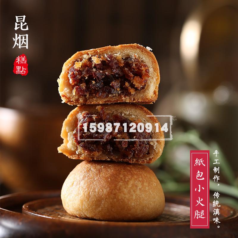 昆烟纸包云腿酥皮小饼500g 云南宣威火腿佰利园传统员工月饼散装