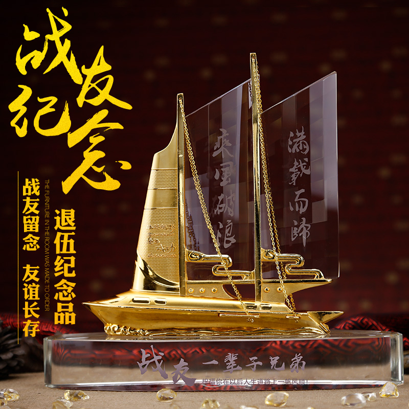 Gifts for comrades in arms: crystal boat boys, brothers, retired veterans party, military commemorative gifts customized