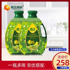 西王玉米橄榄油5L*2桶 非转基因玉米油橄榄油调和油植物油