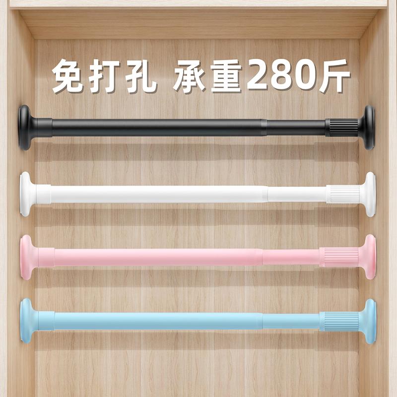 衣柜挂衣杆伸缩杆免打孔可调节晾衣衣杆衣架挂杆衣橱架子横杆撑杆