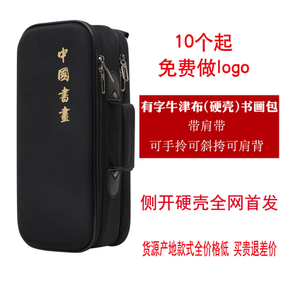 Customized logo calligraphy and painting calligraphy bag four treasures storage bag with vertical side brush multifunctional handbag