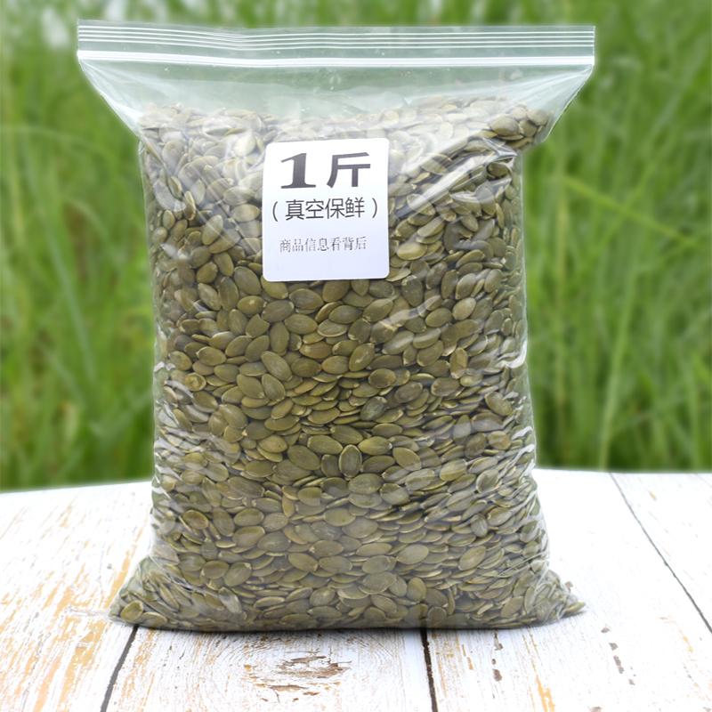 新疆去壳南瓜子仁500g烘焙原料原味生的瓜子仁熟盐焗零食坚果炒货