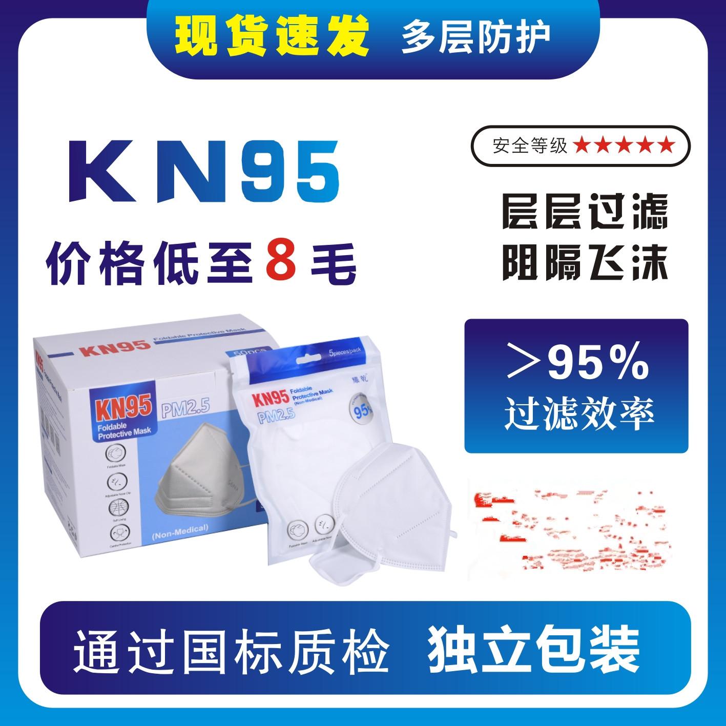 一次性口罩KN95夏天薄款透气三层防护中间含熔喷布滤材防尘无纺布