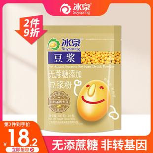 冰泉豆浆粉30g×13包原味无蔗糖添加口味速溶豆浆粉营养早餐食品