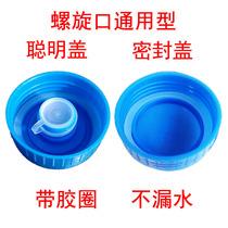 全封闭盖子螺旋盖PC纯净水桶盖子单卖不带孔盖子拧口螺丝口全密封
