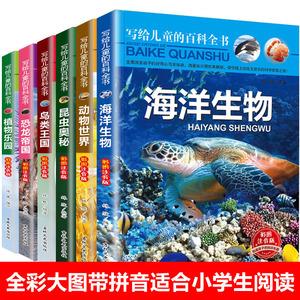 全套6册写给儿童6-12岁百科全书课外书彩图注音版动物世
