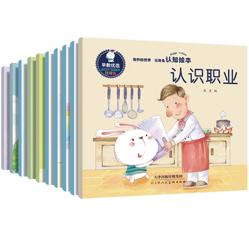 奇妙的世界比奇小兔认知绘本系列(全套十册)儿童0-3岁早教识图 早教书 认知教育绘本认识 儿童读本 大字大图保护视力 认识水果