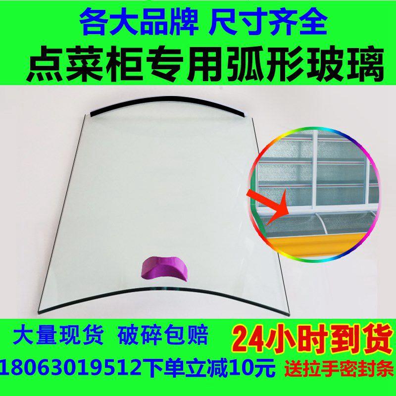 点菜柜弧形玻璃冷藏冷冻保鲜柜玻璃门冒菜麻辣烫展示柜玻璃门配件