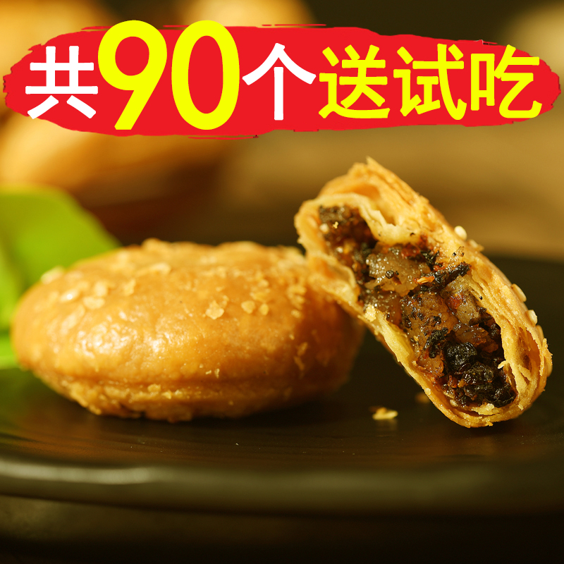 黄山烧饼安徽州特产金华正宗梅干菜扣肉酥饼糕点心零食小吃