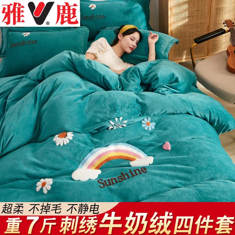 雅鹿毛巾绣牛奶绒四件套珊瑚绒冬天厚四件套加厚保暖超柔裸睡双人