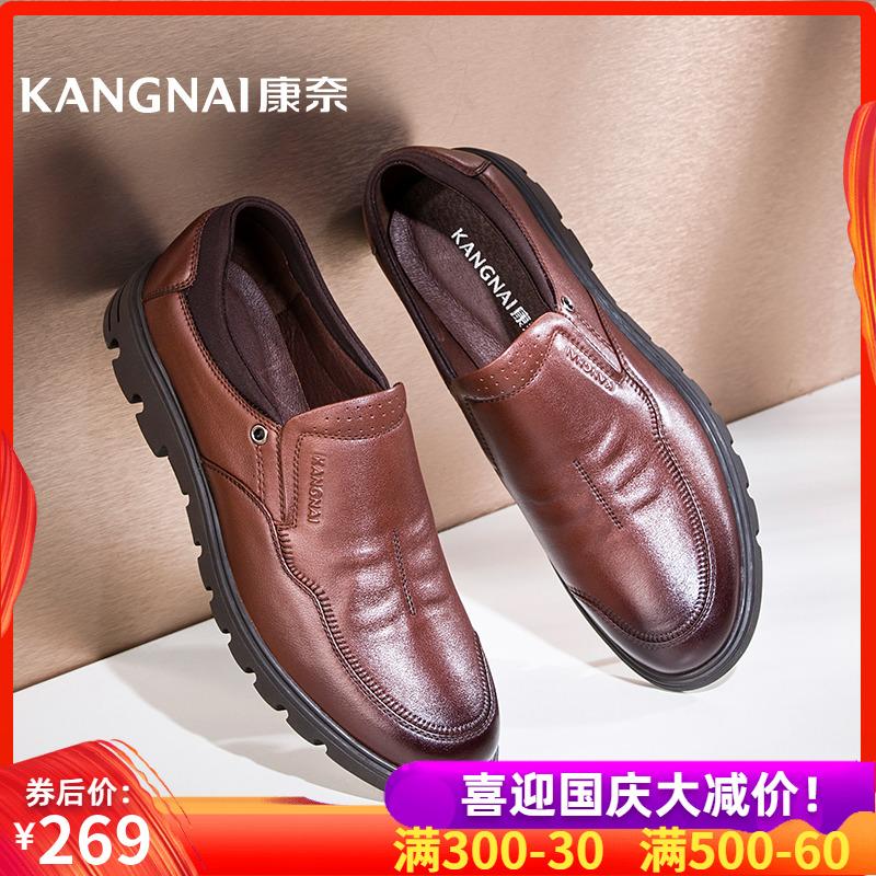康奈皮鞋春秋季新款套脚男鞋韩版潮流休闲真皮鞋软底时尚潮流鞋子