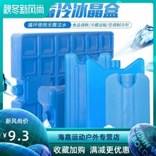 Blue ice fresh-keeping ice box air conditioning fan ice crystal box refrigeration ice bag breast milk fishing temperature insulation box back milk non water injection