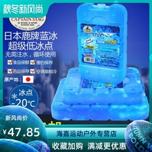 Japanese blue ice box air conditioner fan ice crystal box refrigeration milk back fresh ice bag fishing heat preservation box bag ice brick ice plate