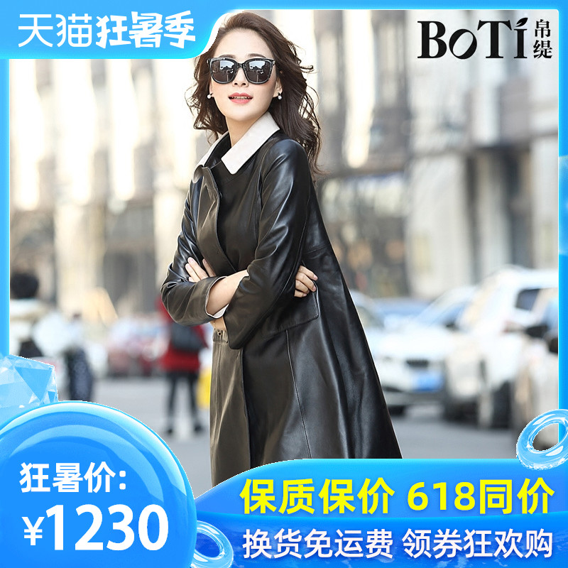 Botti 2020 autumn new sheep leather fashion casual leather leather women's long windbreaker coat detachable collar