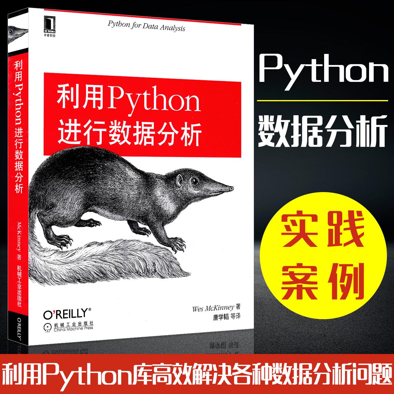 利用Python进行数据分析 Python编程从入门到实践 核心编程基础教程 网络爬虫入门书籍 python视频编程从入门到精通 程序设计教材