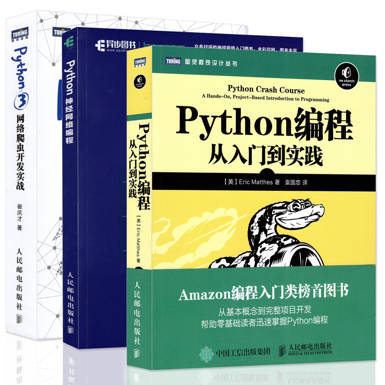 3本套 Python编程 从入门到实践 + Python神经网络编程 + Python 3网络爬虫开发实战