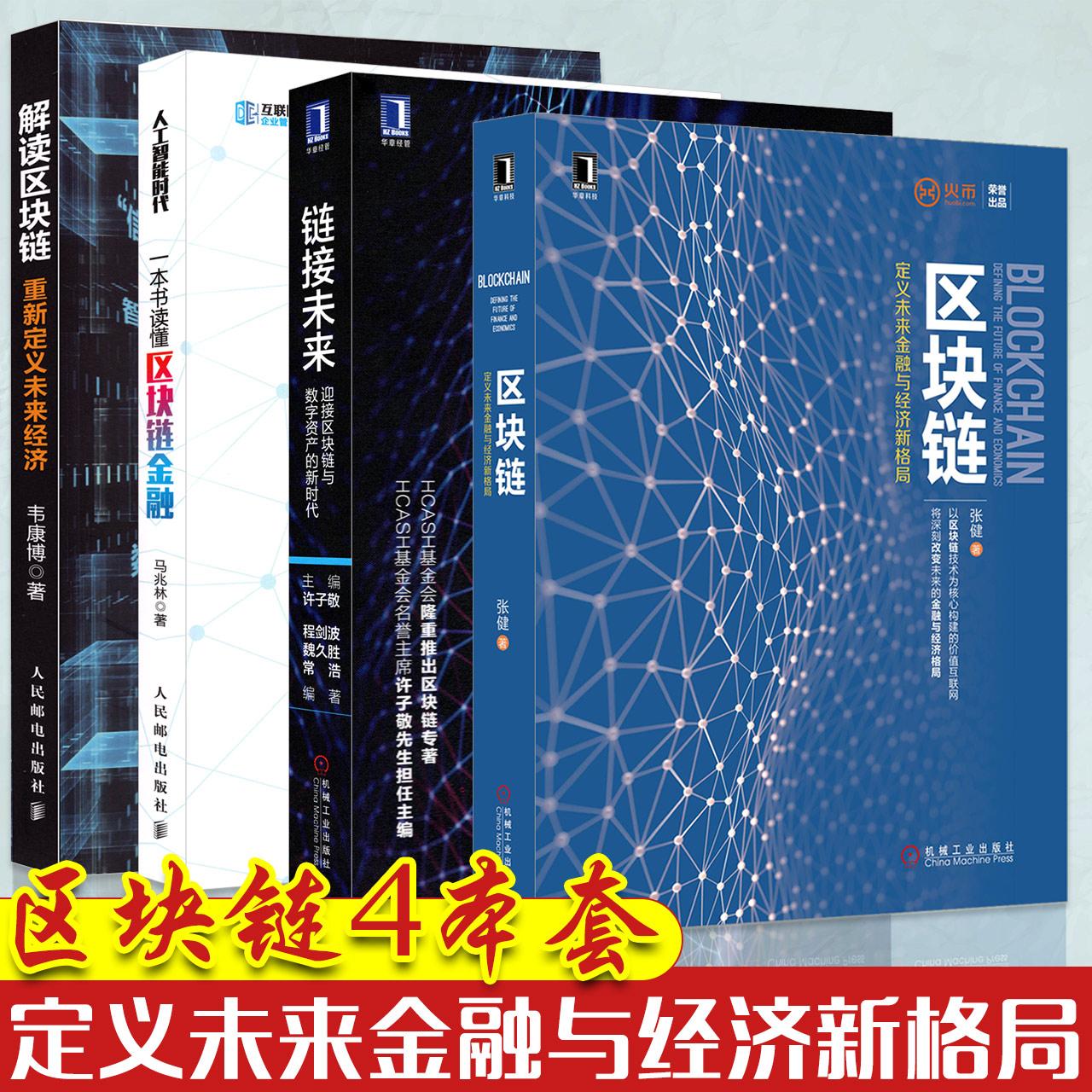 4本套 区块链 链接未来 解读区块链金融 比特币投资理财 区块链数字货币投资指南 区块链白皮书技术的应用与未来 货币经济管理书籍