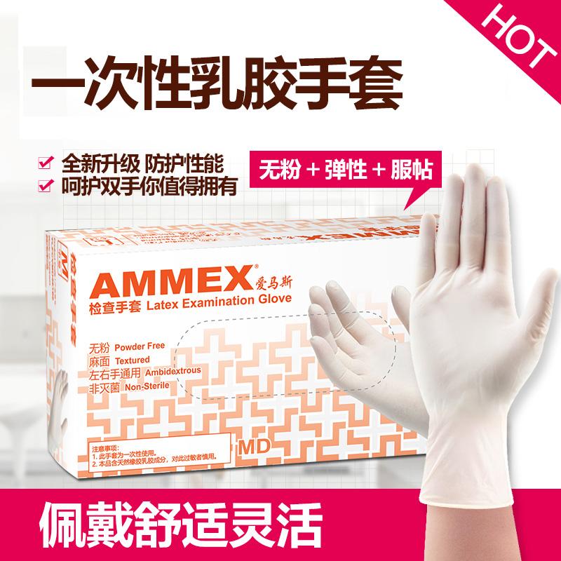 愛馬斯の使い捨て手袋の食品級の飲食は厚くて丈夫なラテックスの実験室の家庭用の家事のニトリルゴムをプラスします。