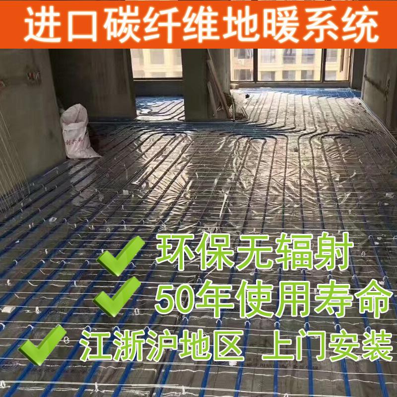 安奈林碳纤维地暖家用电地暖地板地砖家用采暖地暖江浙沪上门安装