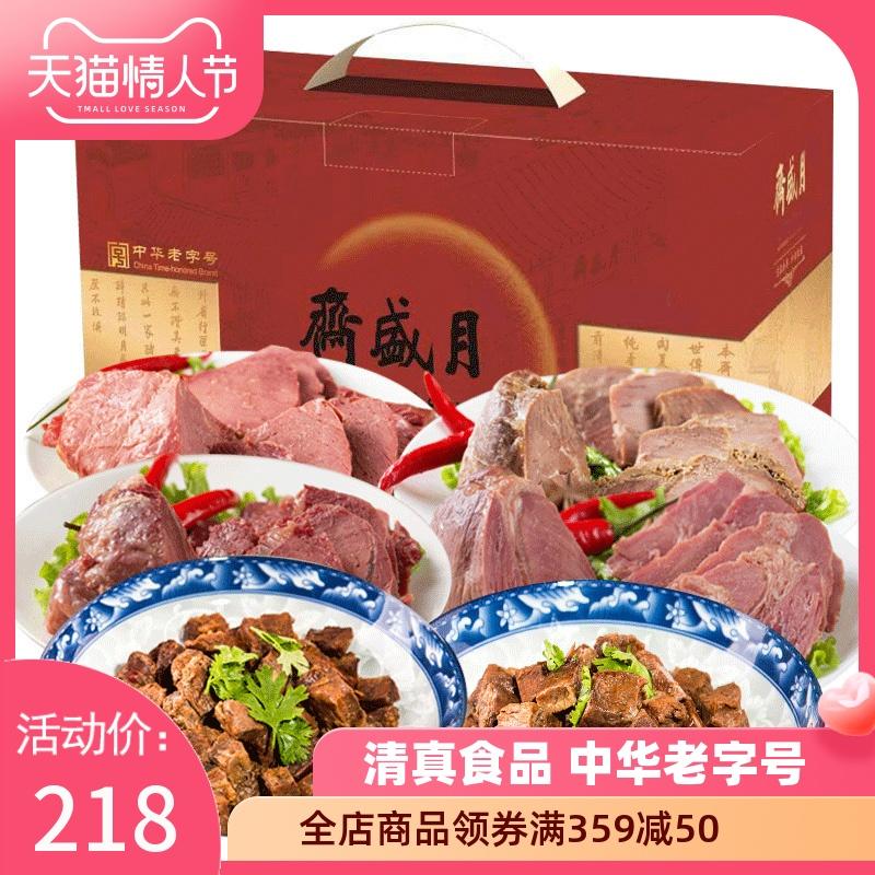 月盛斋 多口味熟食组合礼盒 老北京特产礼盒清真牛羊肉熟食礼盒