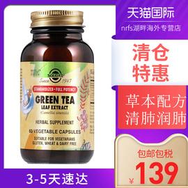 美国Solgar绿茶叶浓缩精华增强免疫清肺润肺茶多酚化痰排烟毒60粒图片